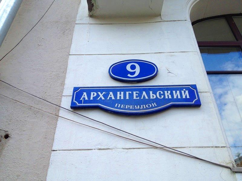 Архангельский пер., д. 9 (Фото 6)