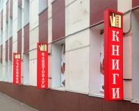 Для московских вывесок утверждены новые правила размещения