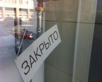 Должников ограничат в бизнесе, в т. ч. с наложением запрета на эксплуатацию объектов