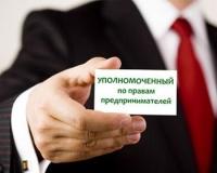 Госдума уточнила полномочия бизнес-омбудсменов