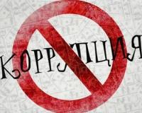 Новые поправки в атикоррупционный закон
