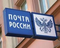 Почта России возьмет «под крыло» предпринимателей