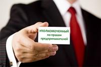 Уполномоченные защищают предпринимателей