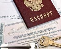 Упрощенная процедура регистрации жилья