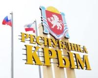 Вывоз крымской сельхозпродукции под запретом